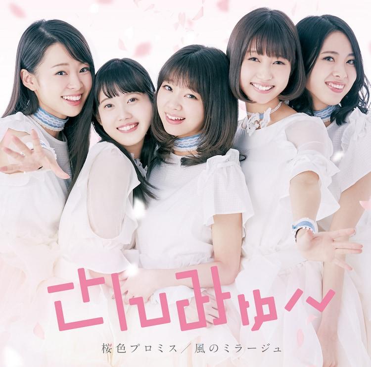 さんみゅ~「桜色プロミス / 風のミラージュ」TYPE-Aジャケット