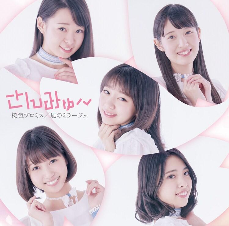 さんみゅ~「桜色プロミス / 風のミラージュ」TYPE-Bジャケット