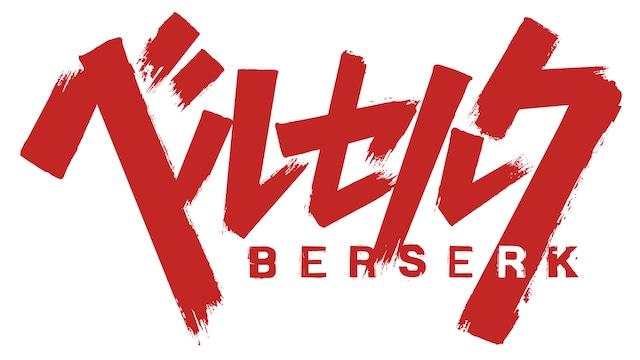 「ベルセルク」ロゴ