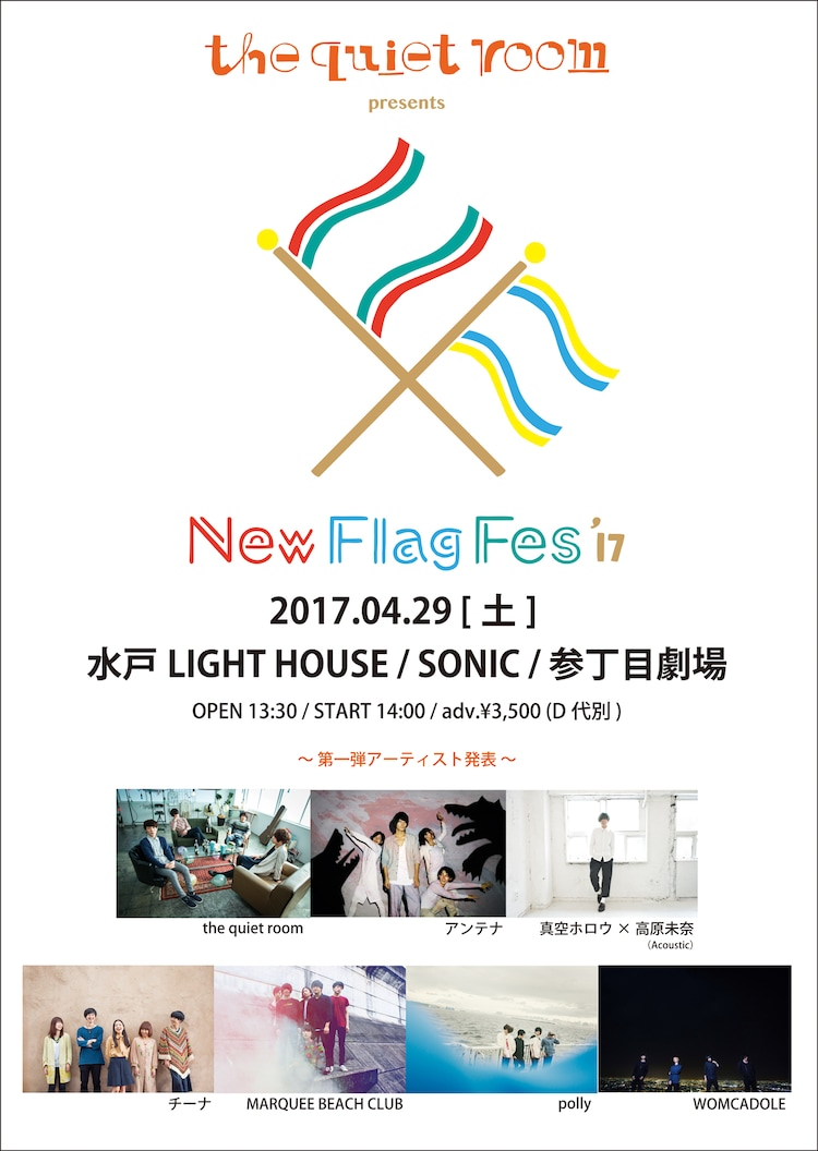 「the quiet room presents New Flag Fes'17」告知ビジュアル