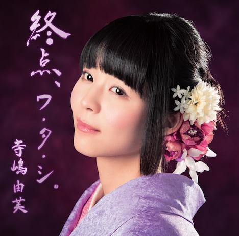 寺嶋由芙「天使のテレパシー」初回限定盤Bジャケット