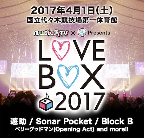 「LOVE BOX 2017」告知ビジュアル