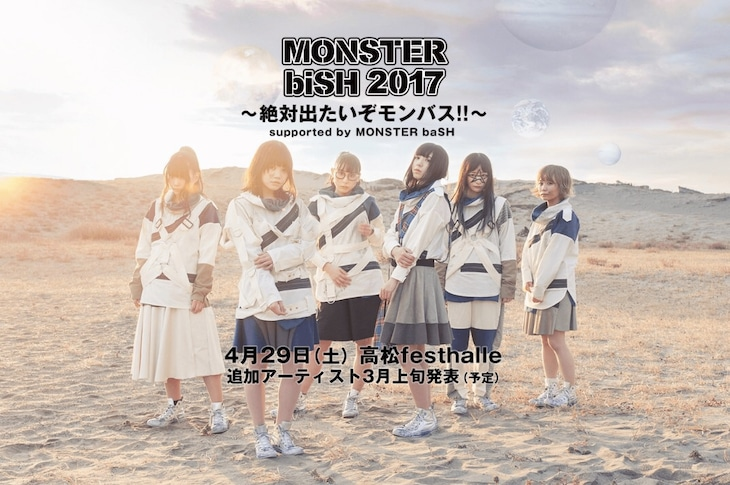 「MONSTER biSH 2017 ~絶対出たいぞモンバス!!~ supported by MONSTER baSH」メインビジュアル