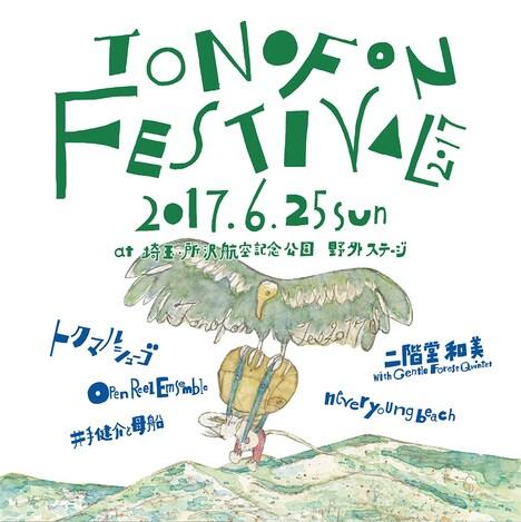 「TONOFON FESTIVAL 2017」告知ビジュアル