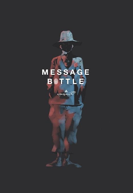 amazarashi「メッセージボトル」完全生産限定盤ジャケット
