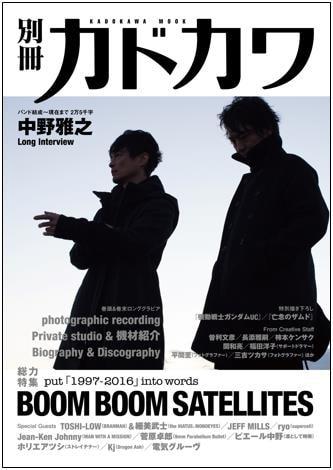 「別冊カドカワ 総力特集 BOOM BOOM SATELLITES」表紙