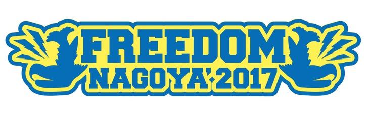 「FREEDOM NAGOYA2017」ロゴ