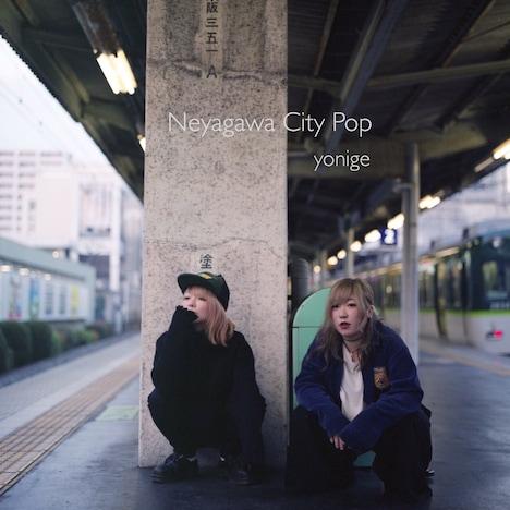 yonige「Neyagawa City Pop」ジャケット