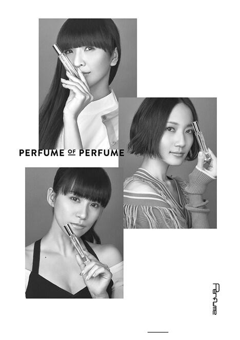 「PERFUME OF PERFUME」ビジュアル