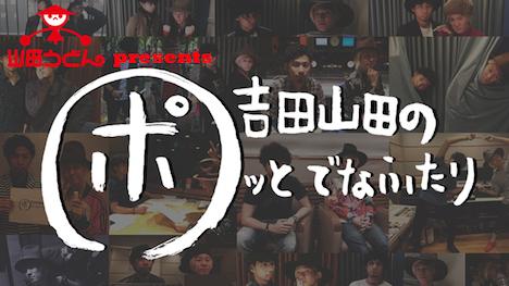 TBSラジオ「山田うどん presents 吉田山田のポッとでなふたり」メインビジュアル