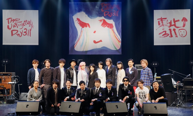「The Unforgettable Day 3.11」出演者たち。(写真提供:SME Records)