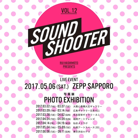 「SOUND SHOOTER VOL.12 SAPPORO」告知ビジュアル