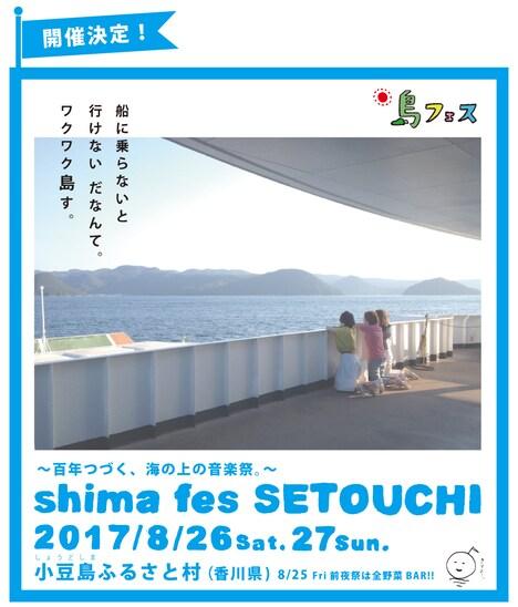 「shima fes SETOUCHI 2017 ~百年つづく、海の上の音楽祭。~」ビジュアル