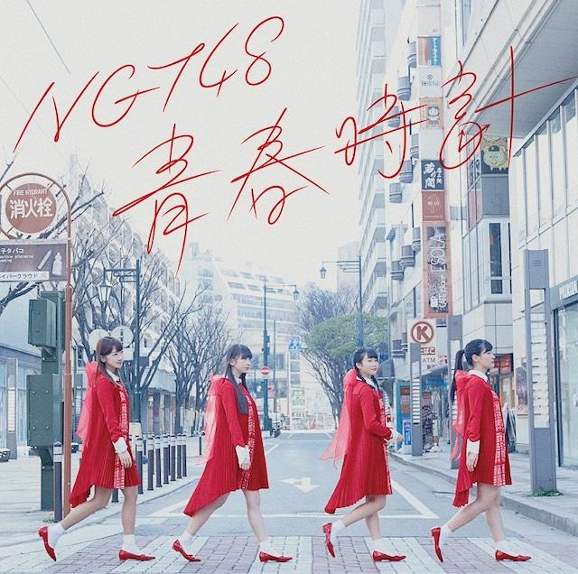 NGT48「青春時計」NGT48 CD盤ジャケット