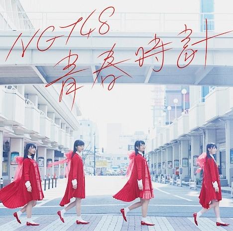 NGT48「青春時計」Type-Aジャケット