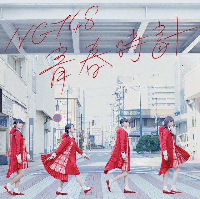 NGT48「青春時計」Type-Bジャケット
