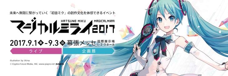 「初音ミク『マジカルミライ 2017』」ビジュアル