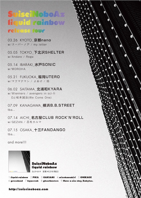 "「SuiseiNoboAz""liquid rainbow""release tour」告知用画像"