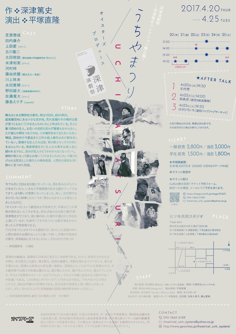オイスターズプロデュース「深津演劇祭~深津篤史コレクション舞台編~『うちやまつり』」チラシ裏
