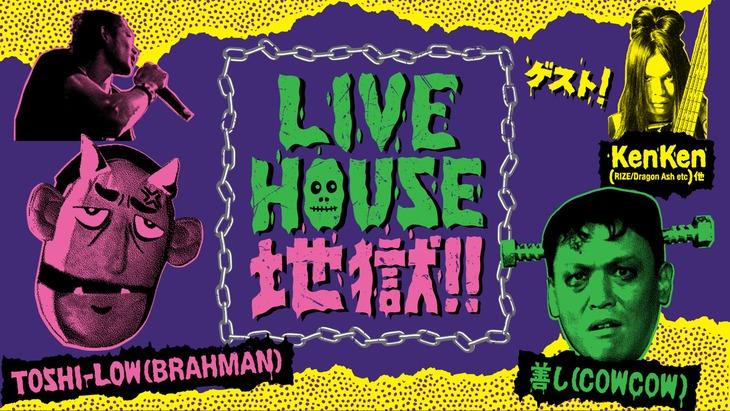 AbemaTV「Live House 地獄!!」メインビジュアル