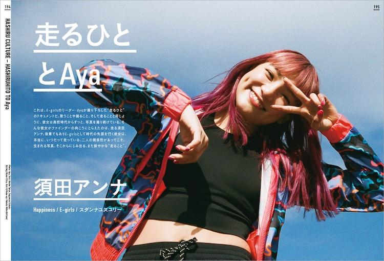 Aya(E-Girls、Dream)