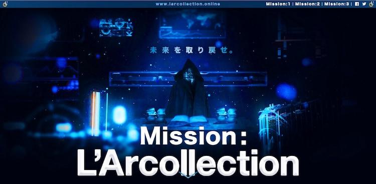 「Mission:L'Arcollection」のトップページ。