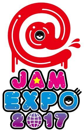 「@JAM EXPO 2017」ロゴ