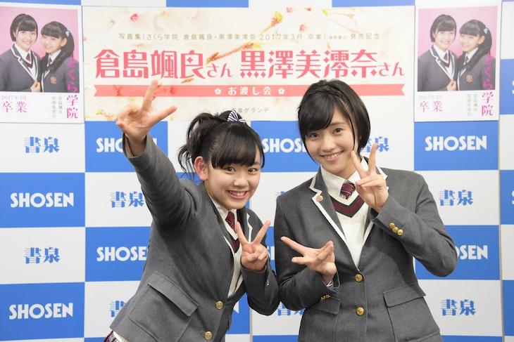 左から黒澤美澪奈、倉島颯良。