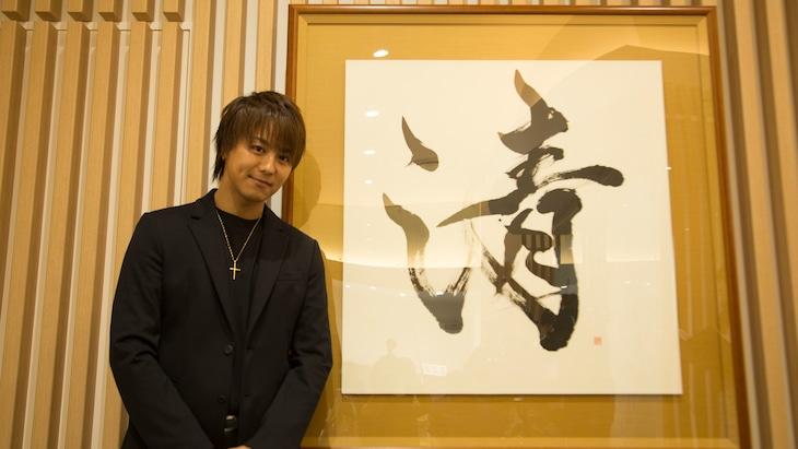 EXILE TAKAHIROと「清」の書。(写真提供:LDH)