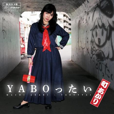 町あかり「YABO(ヤボ)ったい」ジャケット