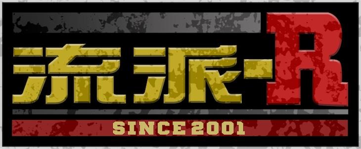 「流派-R」ロゴ
