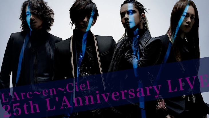 「L'Arc-en-Ciel『25th L'Anniversary LIVE』ライヴレポ!」ビジュアル (c)AbemaTV