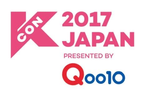 「KCON 2017 JAPAN」ロゴ
