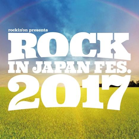 「ROCK IN JAPAN FESTIVAL 2017」ビジュアル