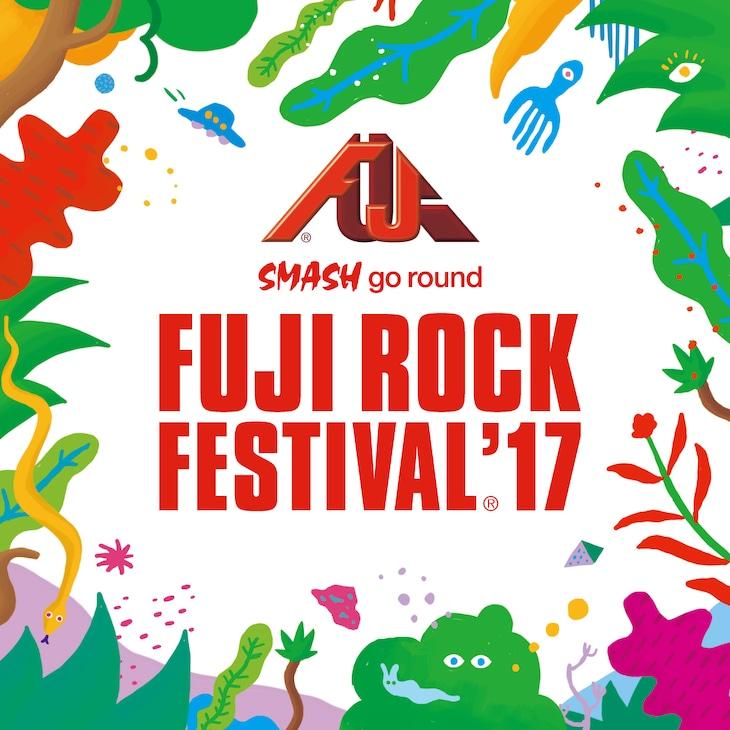「FUJI ROCK FESTIVAL'17」ビジュアル