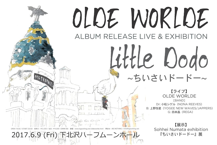 OLDE WORLDE「ALBUM RELEASE LIVE & EXHIBITION『Little Dodo~ちいさいドードー~』」フライヤー