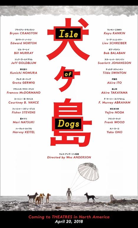 「犬ヶ島」オンラインポスタービジュアル