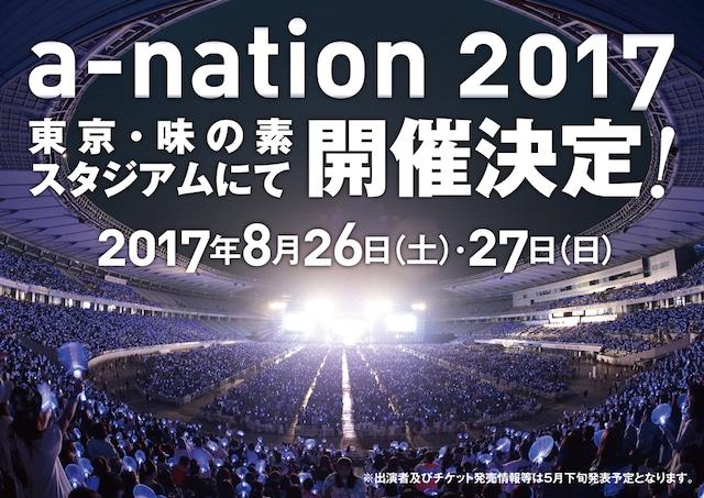 「a-nation 2017」告知ビジュアル