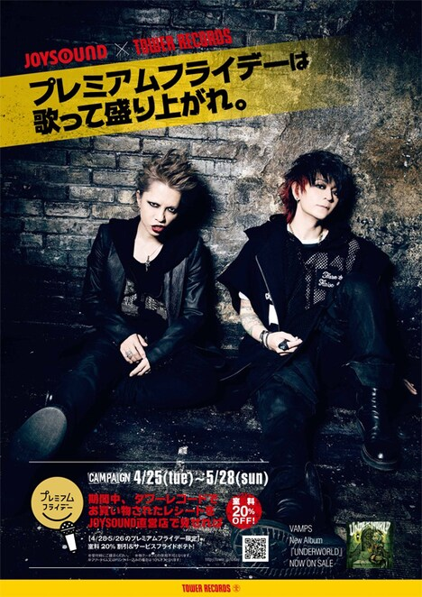 「『JOYSOUND × TOWER RECORDS プレミアムフライデー』VAMPS スペシャルライヴ」告知ビジュアル