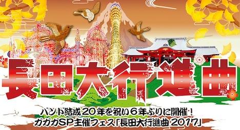 「長田大行進曲2017」告知ビジュアル