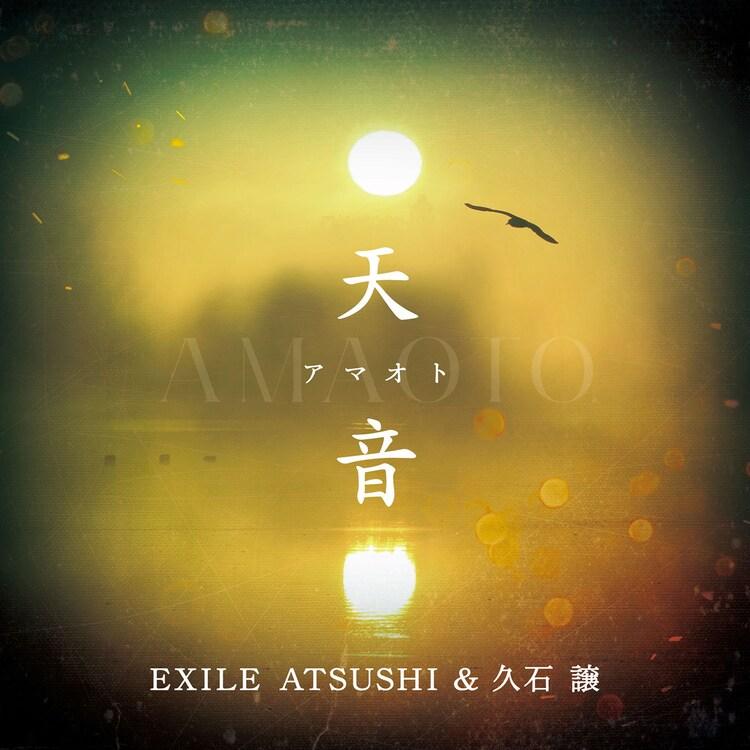 EXILE ATSUSHI&久石譲「天音(アマオト)」ジャケット