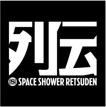 「スペースシャワー列伝」ロゴ