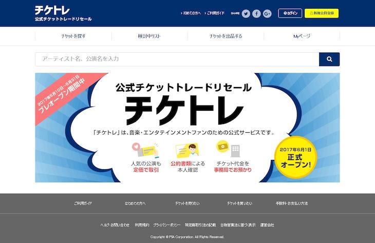 「公式チケットトレードリセール『チケトレ』」サイトトップ