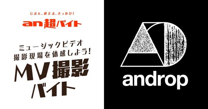 アルバイト求人情報サービス「an」とandropのコラボビジュアル。