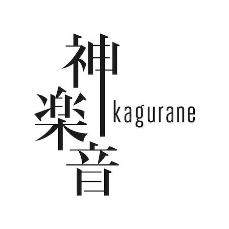「神楽音」ロゴ
