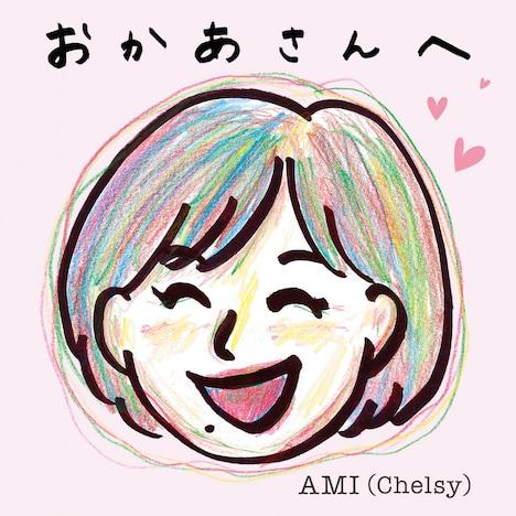 AMI(Chelsy)「おかあさんへ」ジャケット