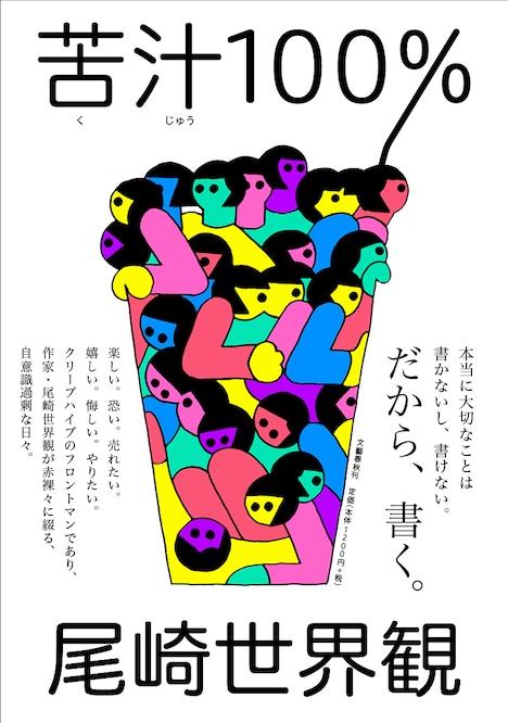 尾崎世界観「苦汁100%」表紙