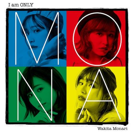 脇田もなり「I am ONLY」ジャケット