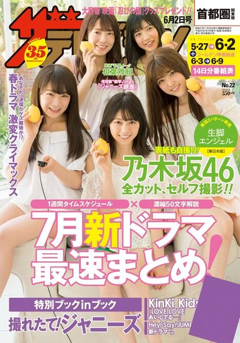 「週刊ザテレビジョン」東日本エリア版表紙