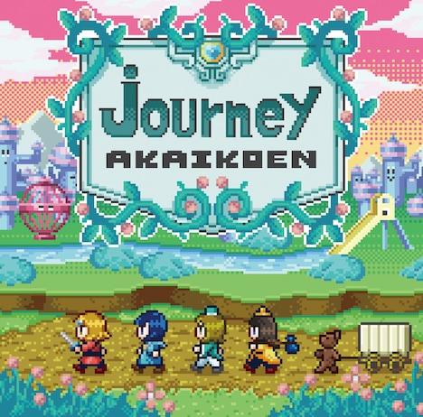 赤い公園「journey」ジャケット